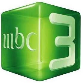 شاهد البث المباشر لقناة MBC 3