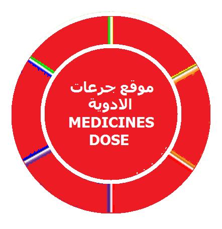 - موقع جرعات الادوية-   The website of  MEDICINES DOSAGE
