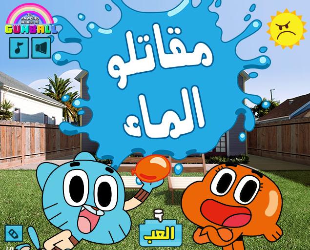 لعبة غامبول - مقاتلو الماء
