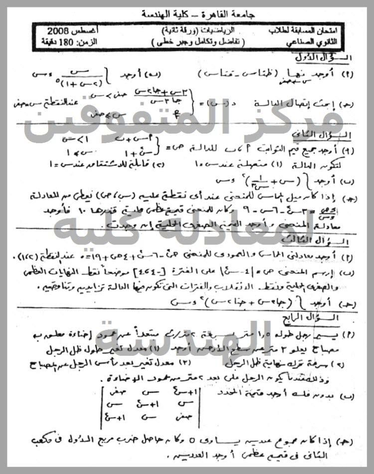 إمتحان معادلة كلية الهندسة - رياضيات خاصة دبلومات 2008