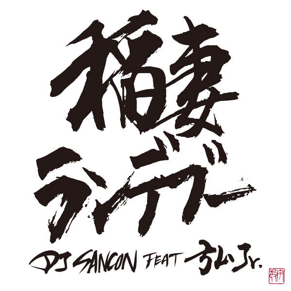 [Single] DJ SANCON – 稲妻ランデブー (feat. 弘Jr.) (2015.12.23 /MP3/RAR)
