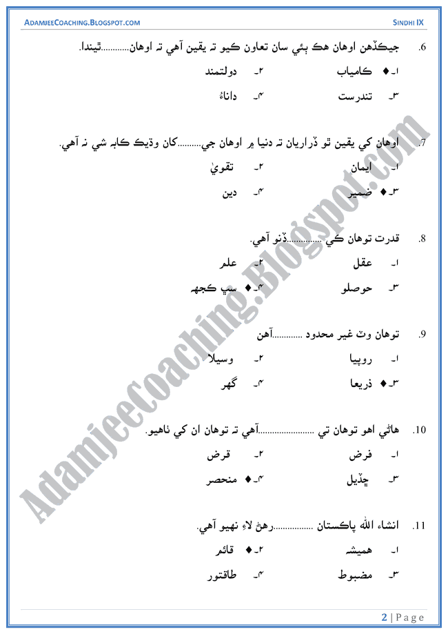 quaid-e-azam-ja-irshad-multiple-choice-questions-sindhi-notes-for-class-9th