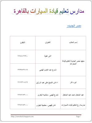 مدارس تعليم قيادة السيارات بالقاهرة