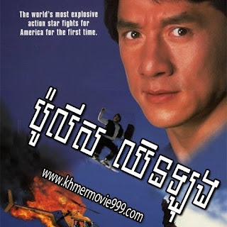 Police Story 4: First Strike (khmer dubbed)