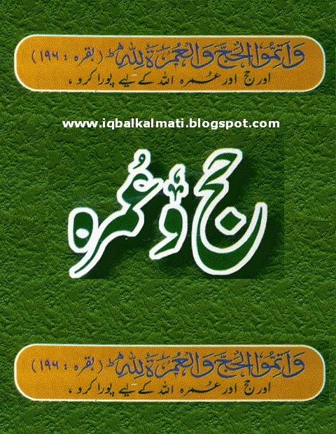 Hajj O Umrah PDF Islamic book Free Download