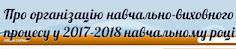 """Рекомендації  КЗ """"КОІППО ім.В.Сухомлинського"""""""
