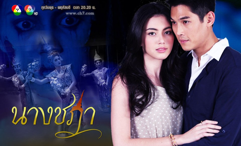 Nàng Chada Tập 2 Vietsub - Nang Chada (2015)