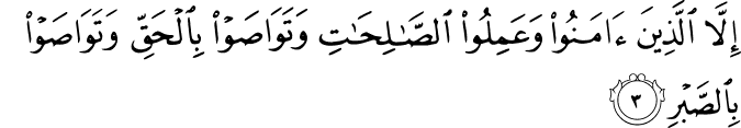 Surat Al-Ashr Ayat 3