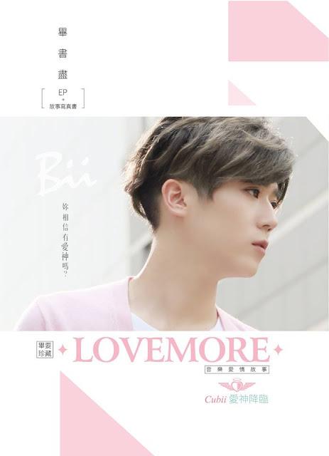 Bii畢書盡 EP+寫真書【Love More】預購 哪裡買