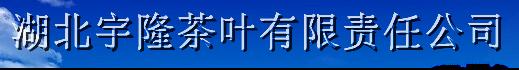湖北宇隆茶叶有限责任公司