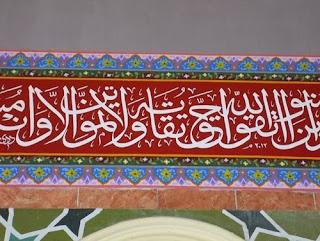 gambar kaligrafi masjid miftahul jannah dengan teknik cat langsung