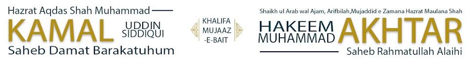 Khanqah Akhtar | Hazrat Aqdas Shah Muhammad Kamal uddin siddiqui sb db | khanqahakhtar.com