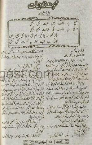 Mohabbat zad e hayat novel by Iqra Sagheer Ahned pdf.