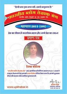 महाभारत  प्रथम प्रतियोगिता [भारतीय ब्लॉग लेखक मंच]में प्रथम विजेता प्रमाण पत्र .