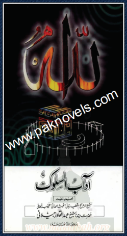Adab e Sulook by Sheikh Abdul Qadir Jelani