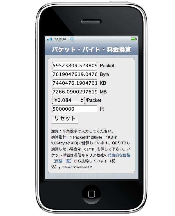 iPhoneのパケット使用量を逆算してくれる