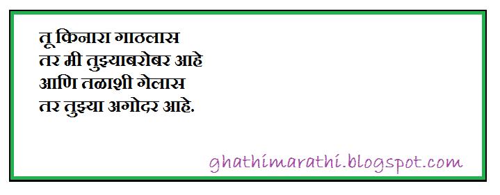 marathi kavita punha me maza16