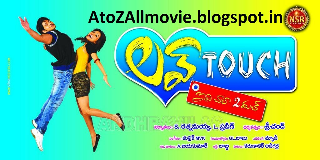 Gunde jaari gallanthayyinde movie online