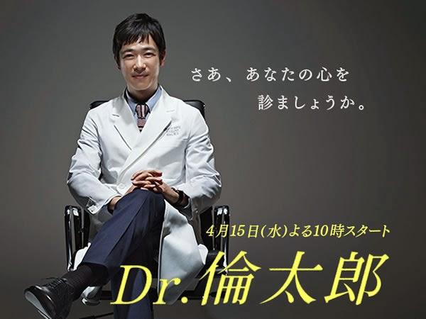 Dr 倫太郎(王牌大醫生)