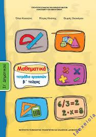 http://ebooks.edu.gr/courses/DSDIM101/document/4bd845f94p84/523c355b7kyb/523c36fdpinw.pdf