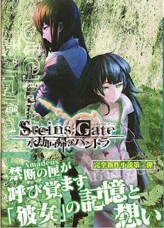 STEINS;GATE 外伝小説三部作