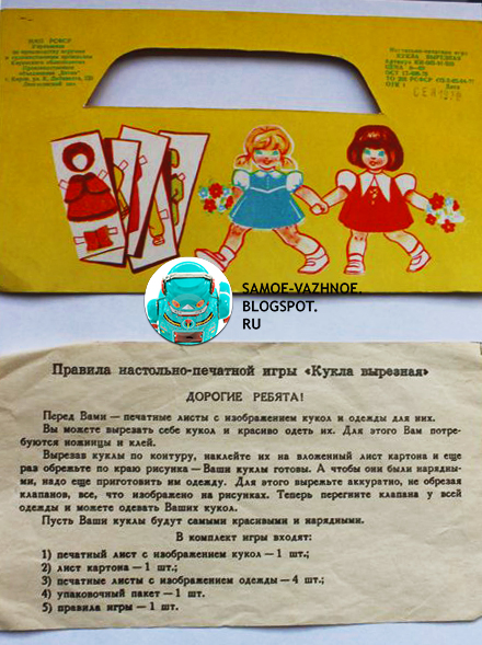 Советские бумажные куклы СССР печать скан старые из детства