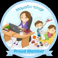 Είμαι κι εγώ μέλος των μαμαδο-bloggers