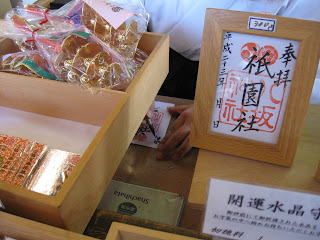 Shuin-cho at Yasaka Shrine - Kyoto