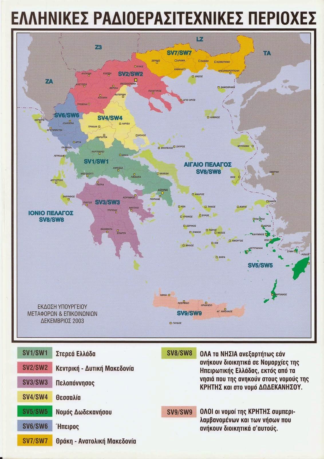 Ελληνικές Ραδιοερασιτεχνικές Περιοχές