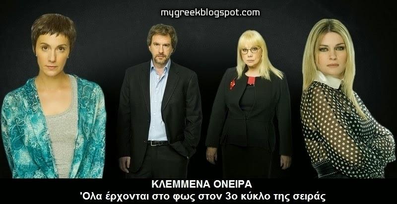 VIDEO KLEMMENA ONEIRA EPEISODIA 319, 320, 321, 322, 323