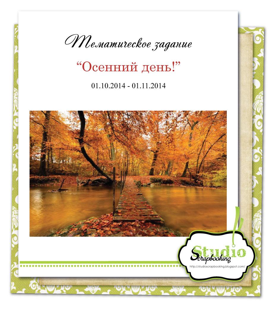 Осенний день!