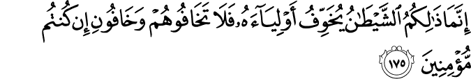 Surat Ali Imran Ayat 175