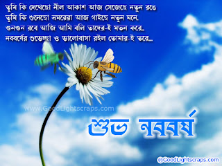 bangla0noboborsho-wallpaper