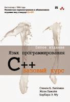 книга Липпмана «Язык программирования C++(C++11). Базовый курс» (5-е издание)