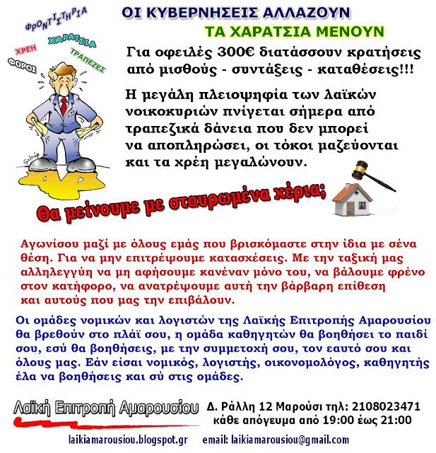 http://2.bp.blogspot.com/-O3YPN44hm-Y/Uam4NPJ5TUI/AAAAAAAAAys/_105XAuxgjU/s640/laikimarousi+ok.jpg