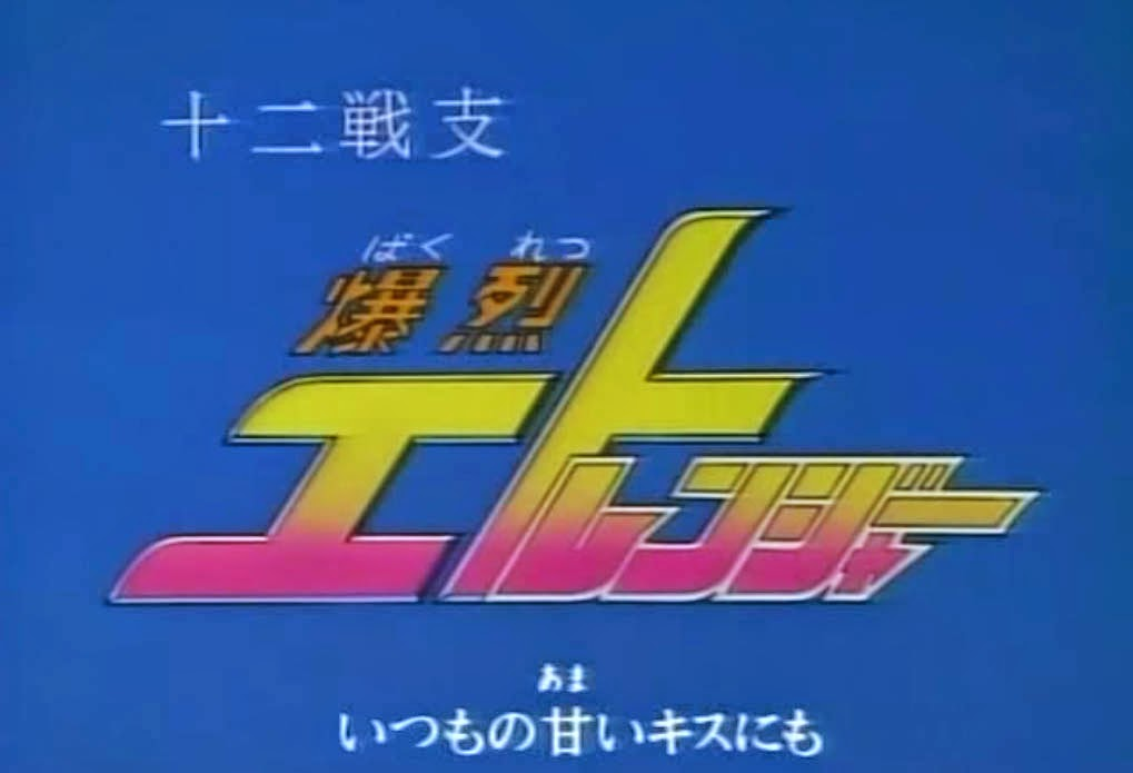 Juuni Senshi Bakuretsu Eto Ranger Eto Ranger Chinese Zodiac Antropomorphic Animals 90's anime on ABC-5 TV5 Title Card