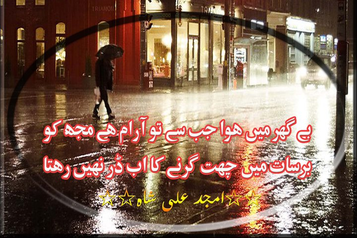All New Urdu Sms Pakistan 60 Love Sms Cool Love Sms Tz