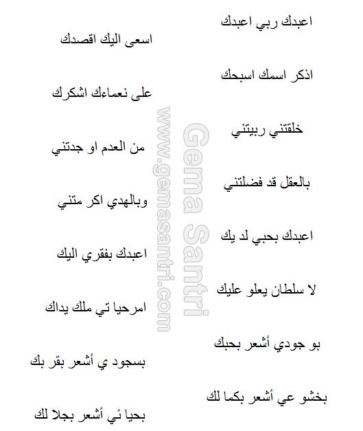 Lirik Teks Sholawat A'budu-gema santri