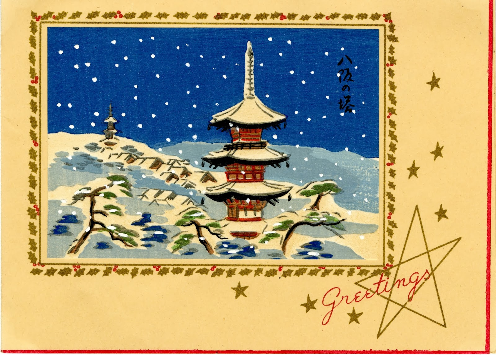 Curiosities & Wonders: Season\'s Greetings from Japan