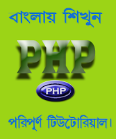 Bangla PHP Tutorial e book Free Download