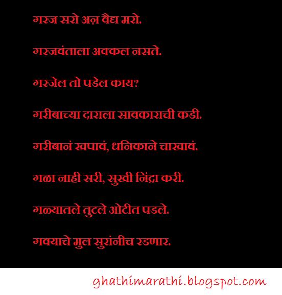 marathi mhani starting from ga