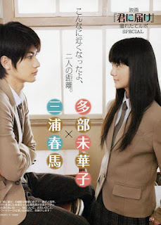Film Kimi ni Todoke (Live Action) Subtitle Indonesia