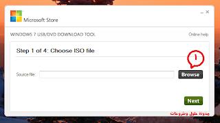 شرح تثبيت ويندوز 8 من الفلاش Install windows 8 from usb