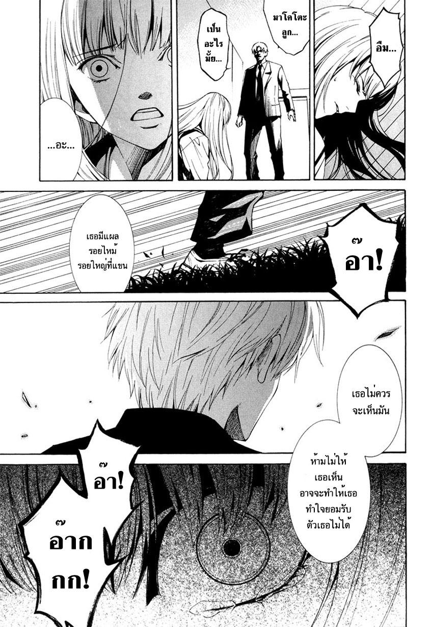อ่านการ์ตูน Tsumitsuki 3 ภาพที่ 31