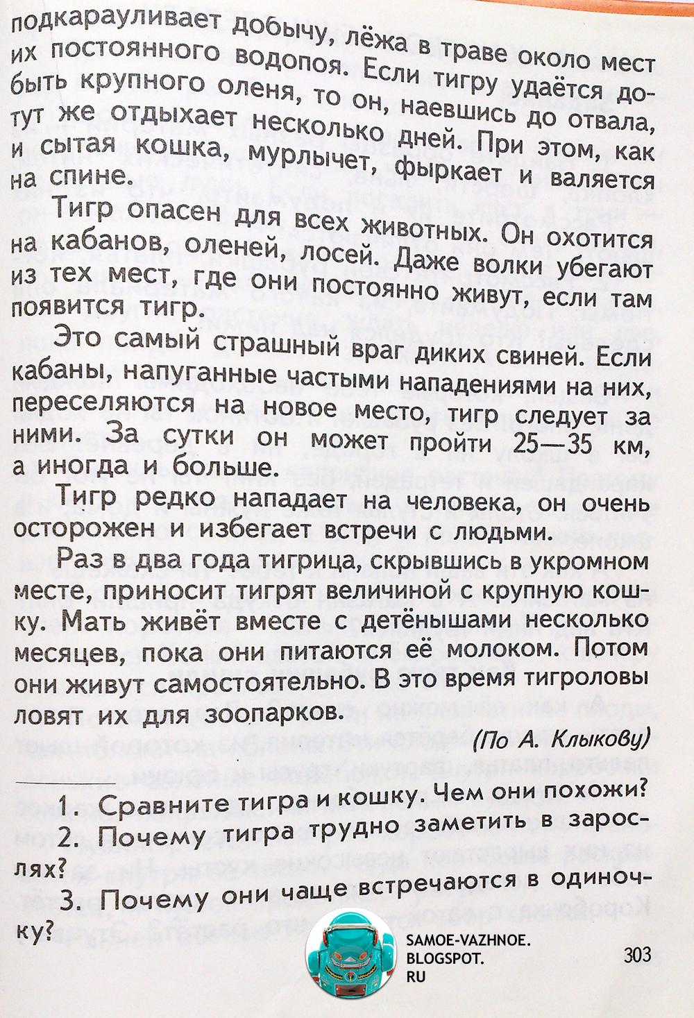 Старый школьный учебник 1990 1991 1992 1993 1994 1995 перестройка, девяностые
