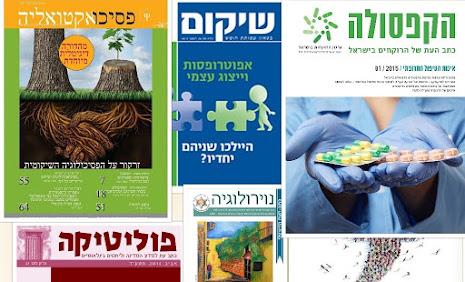 מפתח למאמרים, מחקרים, עבודות גמר וכתבי-עת אקדמיים בעברית