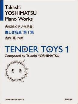 楽譜「優しき玩具」    第1~3集