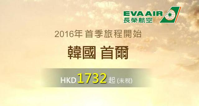 長榮航空【2016首季】優惠, 香港 飛 首爾 HK$1732,明年3月日前出發。