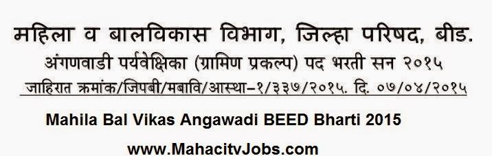 Anganwadi Beed Bharti 2015 Mahila Balvikas