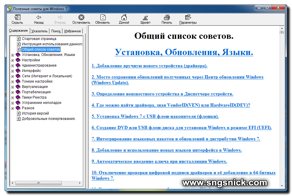 Полезные советы для Windows 7. Обновленная v2. Общий список советов